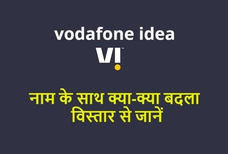 vodafone-idea Changed name as Vi and also Change Website Domain